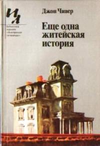 Джон Чивер - Еще одна житейская история (сборник)