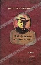 В. М. Дорошевич - В. М. Дорошевич. Воспоминания