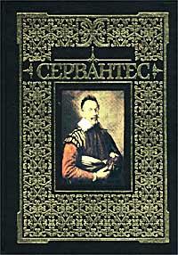 Мигель де Сервантес Сааведра - Сочинения: Дон Кихот. Назидательные новеллы