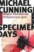 Майкл Каннингем - Избранные дни
