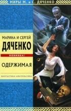 Марина и Сергей Дяченко - Одержимая (сборник)