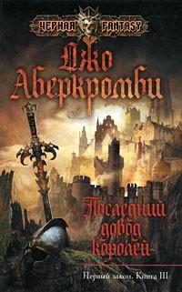Джо Аберкромби — Первый закон. Книга 3. Последний довод королей
