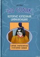Сэм Столл - 100 собак, которые изменили цивилизацию. Самые знаменитые в истории собаки
