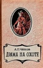 А. П. Чехов - Драма на охоте