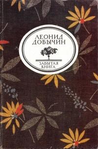 Леонид Добычин - Город Эн. Рассказы (сборник)