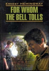 Эрнест Хемингуэй - For Whom the Bell Tolls