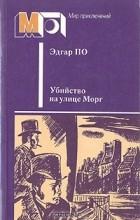 Эдгар По - Убийство на улице Морг (сборник)