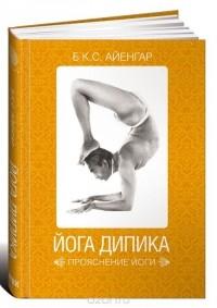 - Йога Дипика. Прояснение йоги