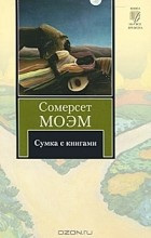 Сомерсет Моэм - Сумка с книгами (сборник)