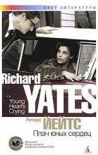 Ричард Йейтс - Плач юных сердец