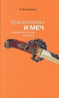 Рут Бенедикт - Хризантема и меч. Модели японской культуры