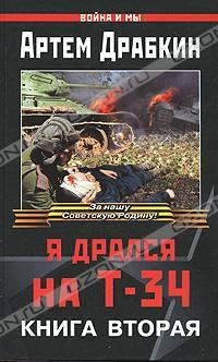 Артем Драбкин - Я дрался на Т-34. Книга 2