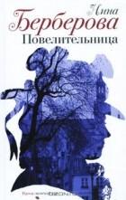 Нина Берберова - Повелительница (сборник)