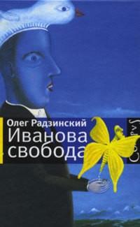 Олег Радзинский - Иванова свобода
