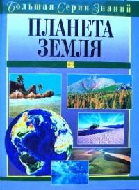Журналы о недрах и рельефе земли