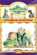 С. Сухинов - Чародей из Атлантиды