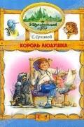 С. Сухинов - Король Людушка