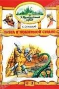 С. Сухинов - Битва в Подземной стране