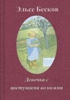 Бесков Эльсе - Девочка с цветущими волосами