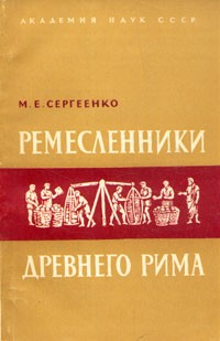 М. Е. Сергеенко - Ремесленники Древнего Рима