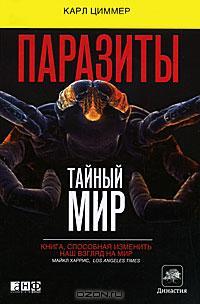Карл Циммер - Паразиты. Тайный мир