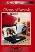 Ірина Вільде - Сестри Річинські