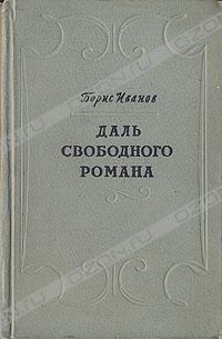Борис Иванов - Даль свободного романа