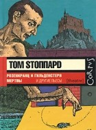 Том Стоппард - Розенкранц и Гильденстерн мертвы и другие пьесы (сборник)