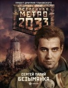 Сергей Палий - Метро 2033: Безымянка