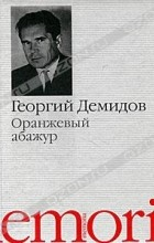 Георгий Демидов - Оранжевый абажур (сборник)