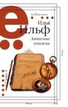 Илья Ильф - Записные книжки