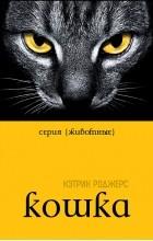 Кэтрин Роджерс - Кошка