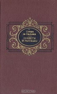 Оноре де Бальзак - Повести и рассказы (сборник)