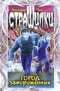 Кристофер Пайк - Город замороженных