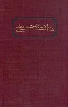 Леонид Андреев - Собрание сочинений в шести томах. Том 1. Рассказы 1898-1903 гг. (сборник)