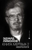 Эдуард Лимонов - Книга мертвых-2. Некрологи
