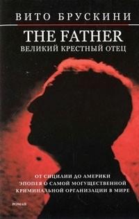 Вито Брускини - The Father. Великий Крестный отец