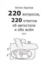 Антон Кротов - 220 вопросов, 220 ответов об автостопе и обо всем
