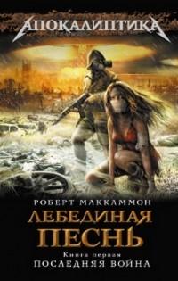 Роберт Маккаммон — Лебединая песнь. Книга первая: Последняя война