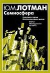 Ю. М. Лотман - Семиосфера