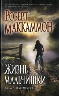 Роберт Маккаммон - Жизнь мальчишки. Книга 1. Темная бездна