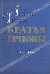 Всеволод Кочетов - Братья Ершовы