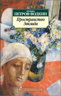 К. Петров-Водкин - Пространство Эвклида