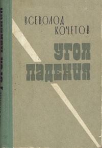 Всеволод Кочетов - Угол падения