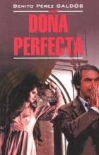 Benito Pérez Galdós - Doña Perfecta