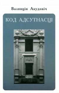 Валянцін Акудовіч - Код адсутнасці
