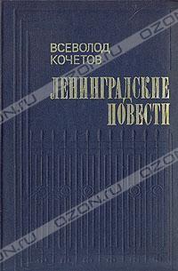 Всеволод Кочетов - Ленинградские повести