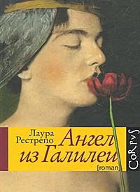 Лаура Рестрепо - Ангел из Галилеи