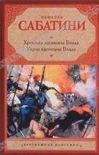 Рафаэль Сабатини - Хроника капитана Блада. Удачи капитана Блада (сборник)
