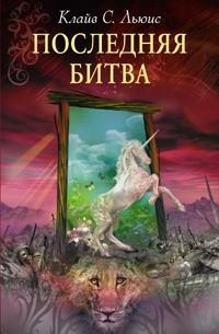 Клайв Стейплз Льюис - Последняя битва